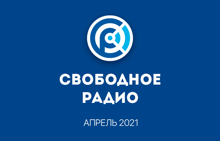 Отчет за апрель 2021
