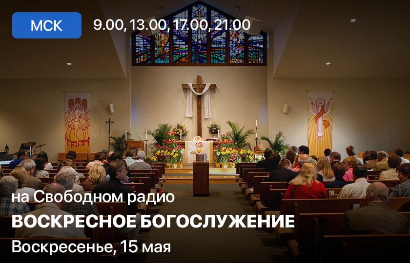 Воскресное богослужение на Свободном радио