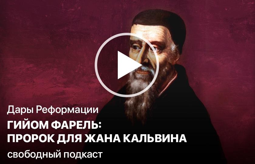 Дары Реформации. Гийом Фарель: пророк для Жана Кальвина