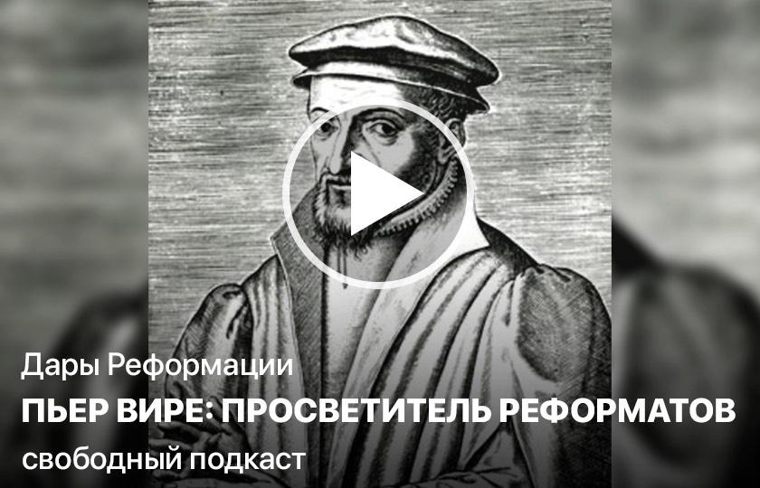 Дары Реформации. Пьер Вире: просветитель реформатов