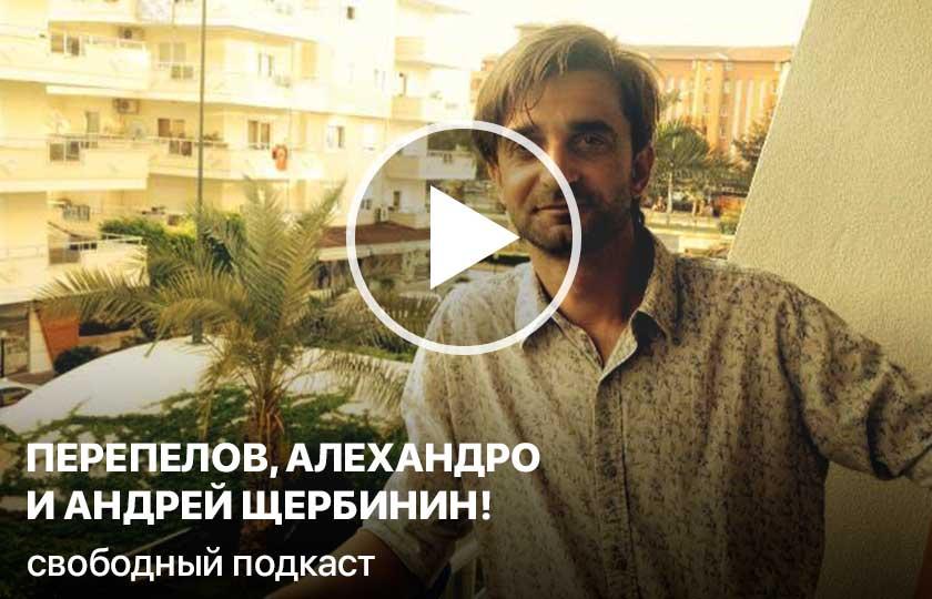 Перепелов, Алехандро и Андрей Щербинин!