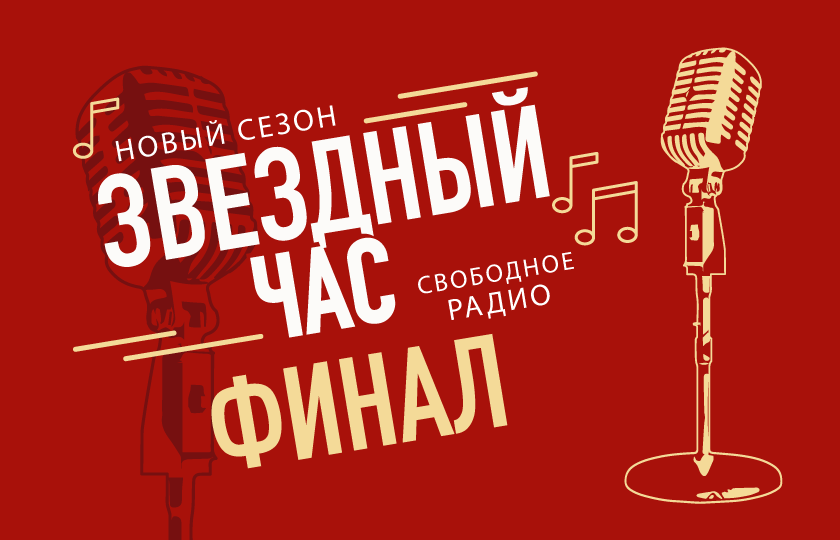 Перепёлов, Энке и Сергей Степанов. Звездный час — финал!