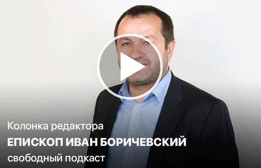 Колонка редактора. Гость программы — епископ Иван Боричевский
