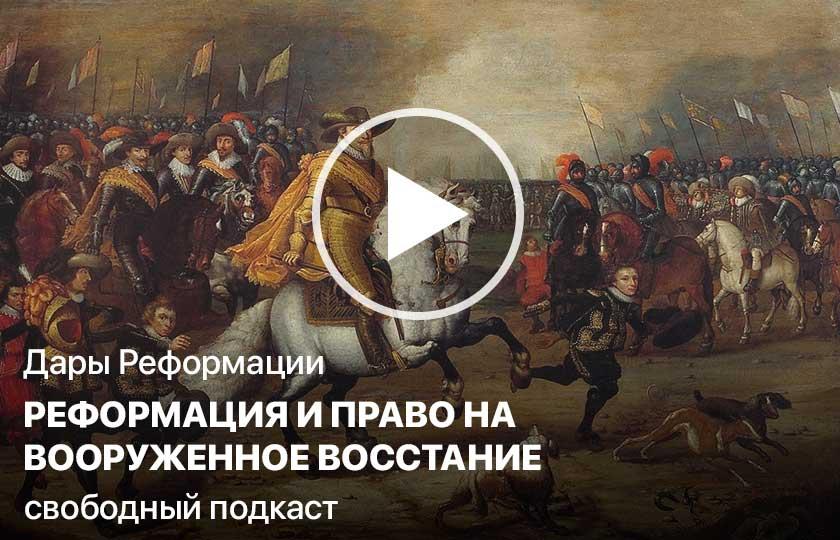Дары Реформации. Реформация и право на восстание