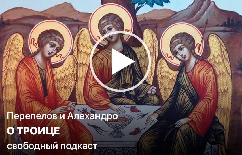 Перепелов и Алехандро о Троице
