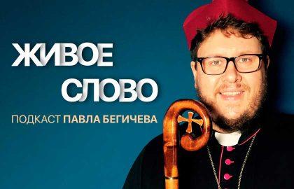 """Живое слово"" – новая рубрика и подкаст Павла Бегичева на Свободном радио"