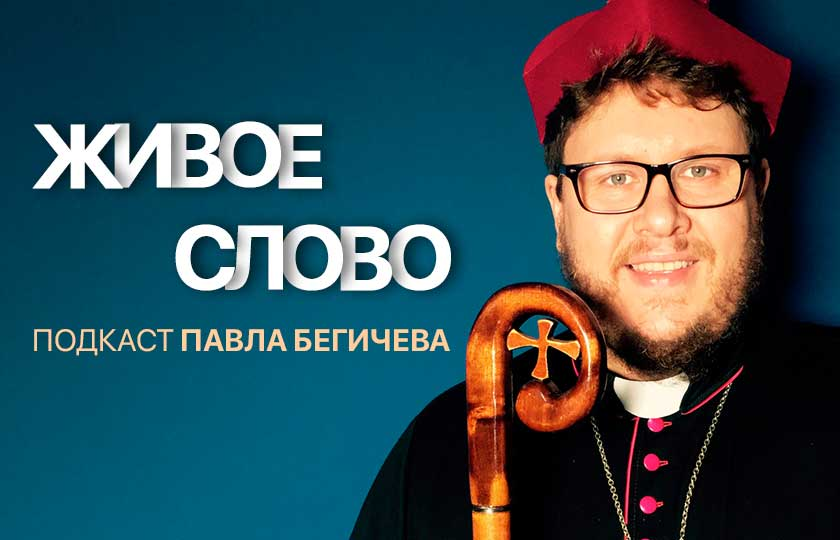 «Живое слово» — новая рубрика и подкаст Павла Бегичева на Свободном радио