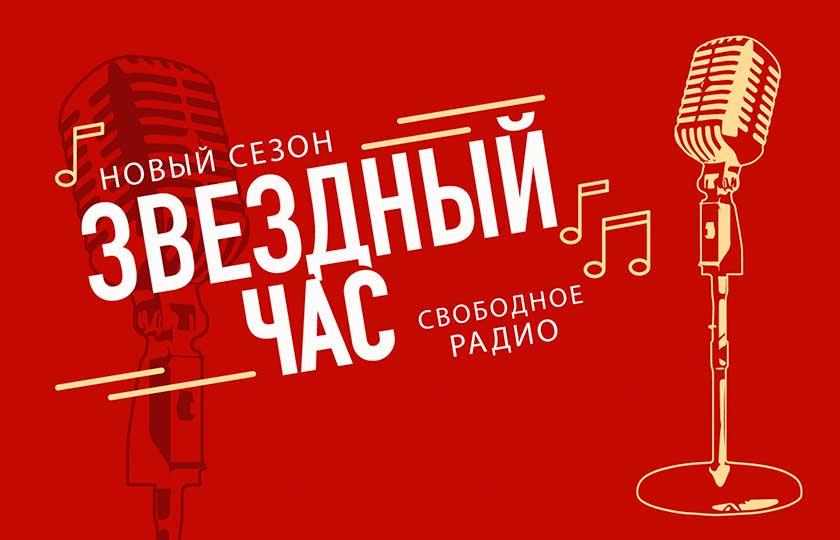 «Звездный час» на Свободном радио | ФИНАЛ 3 сезона