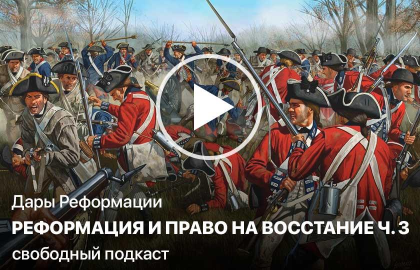 Дары Реформации. Реформация и право на восстание ч. 3