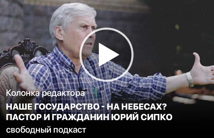 Колонка редактора. Наше государство — на небесах? Пастор и гражданин Юрий Сипко