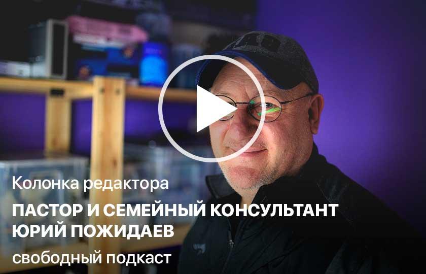 Колонка редактора. Пастор и семейный консультант Юрий Пожидаев