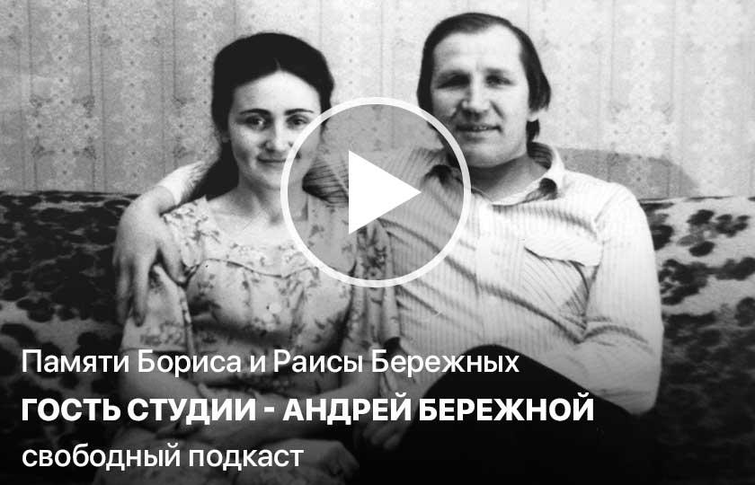 Памяти Бориса и Раисы Бережных. Гость студии — Андрей Бережной