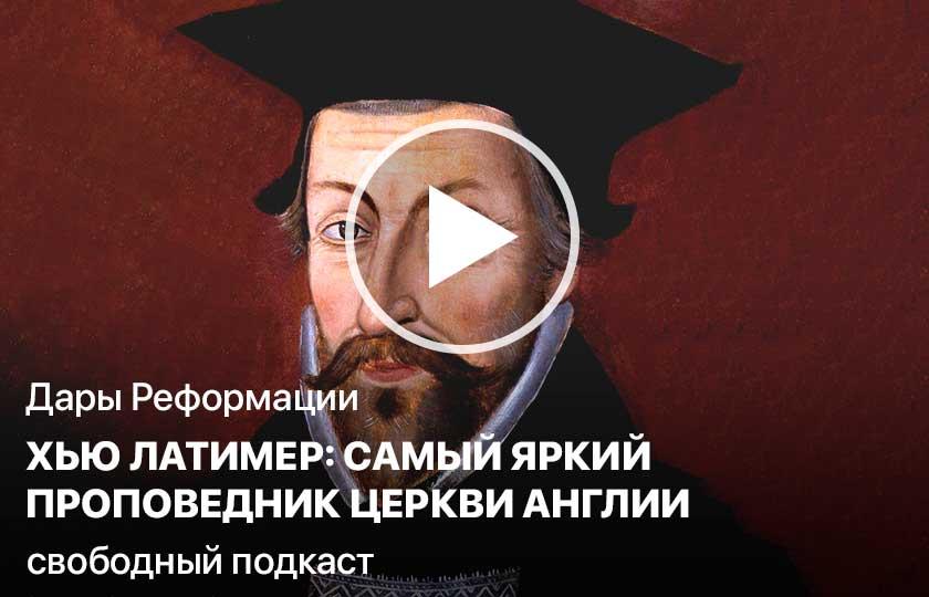 Дары Реформации. Хью Латимер: самый яркий проповедник Церкви Англии