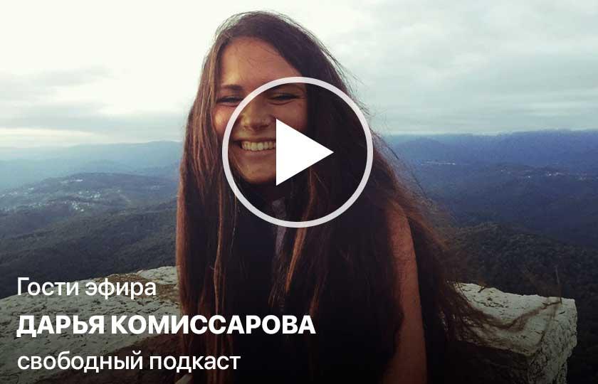 В гостях миссионер Дарья Комиссарова