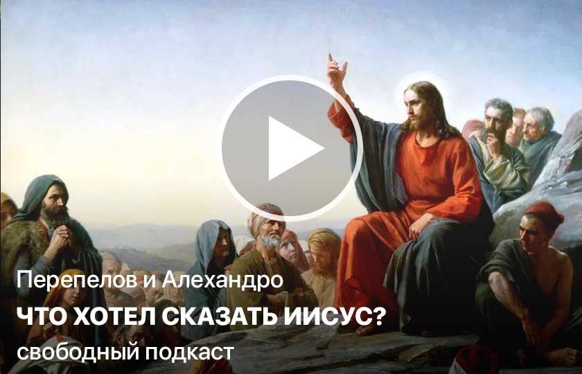 Перепелов и Алехандро. Что хотел сказать Иисус?