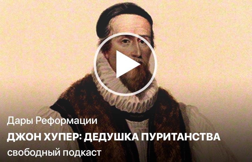 Дары Реформации. Джон Хупер: дедушка пуританства