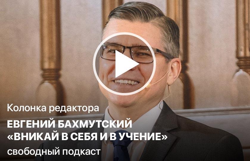 Колонка редактора. Евгений Бахмутский «Вникай в себя и в учение»
