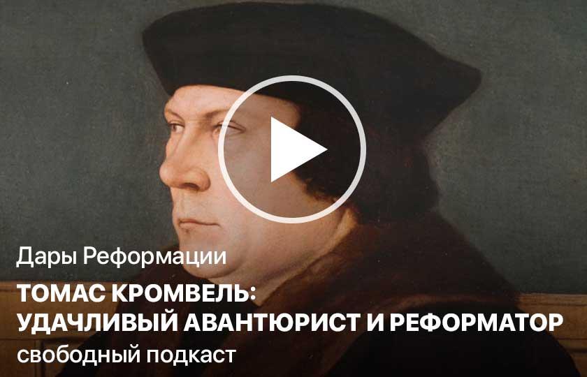 Дары Реформации. Томас Кромвель: удачливый авантюрист и реформатор