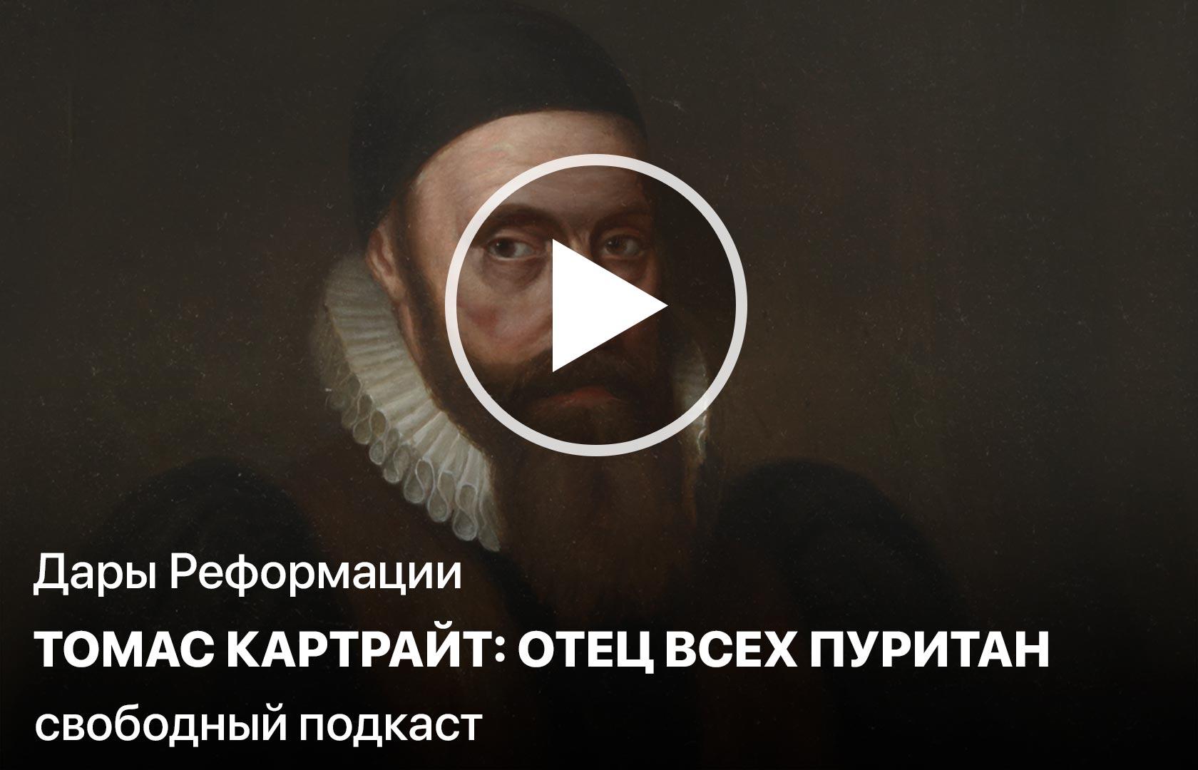 Дары Реформации. Томас Картрайт: отец всех пуритан