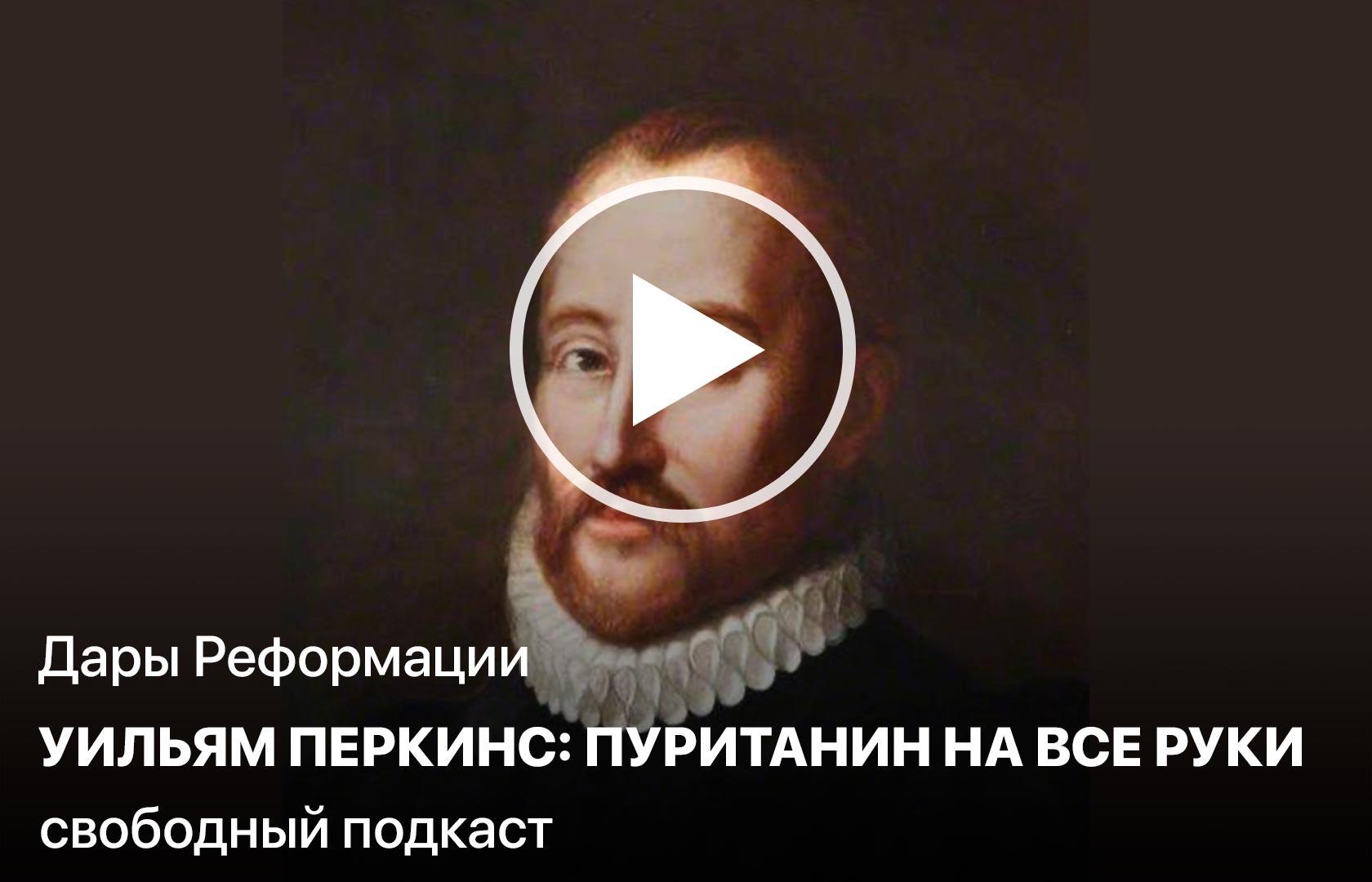 Дары Реформации. Уильям Перкинс: пуританин на все руки