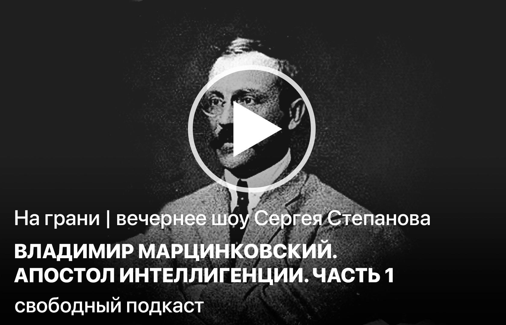 На грани. Владимир Марцинковский. Апостол интеллигенции. Часть 1