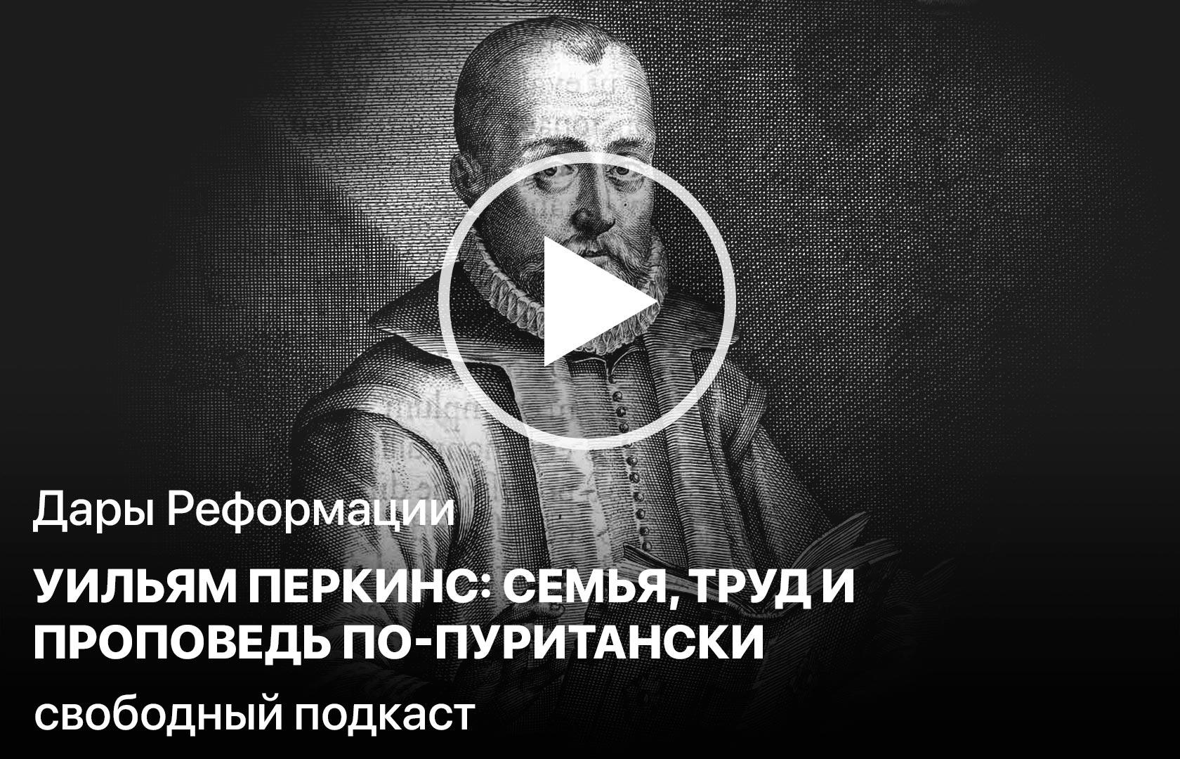 Дары Реформации.Уильям Перкинс: семья, труд и проповедь по-пуритански