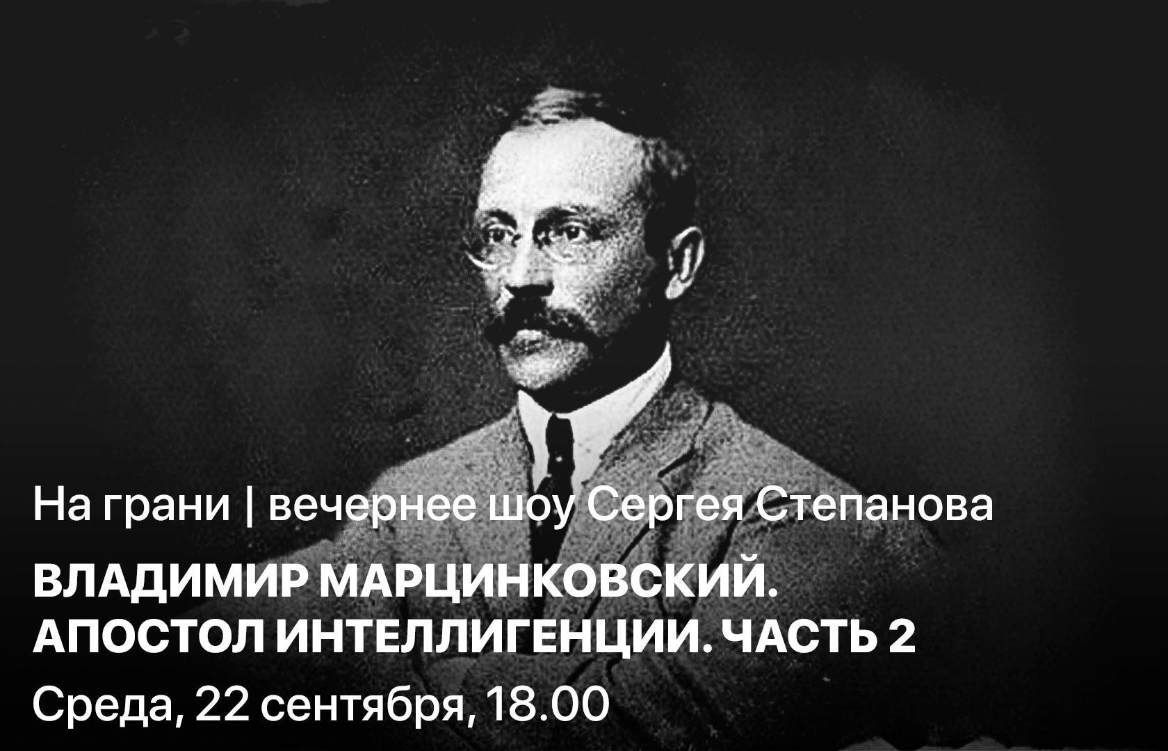 На грани. Владимир Марцинковский. Апостол интеллигенции. Часть 2