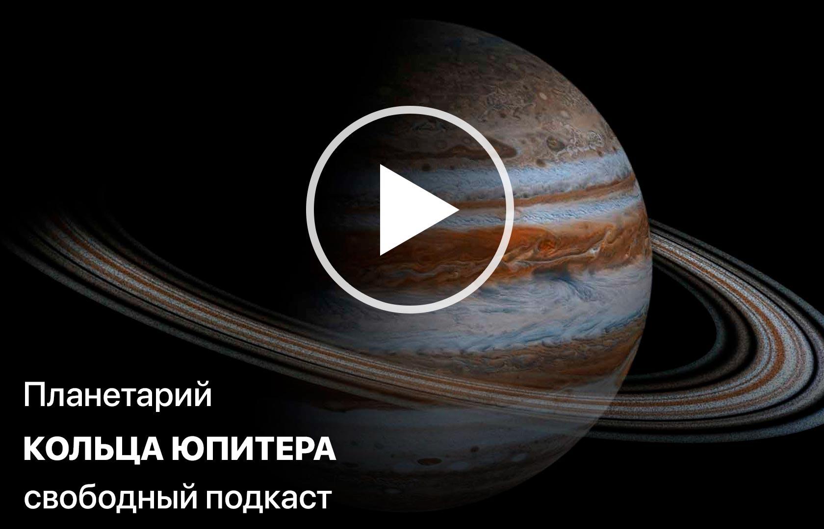 Планетарий. Кольца Юпитера