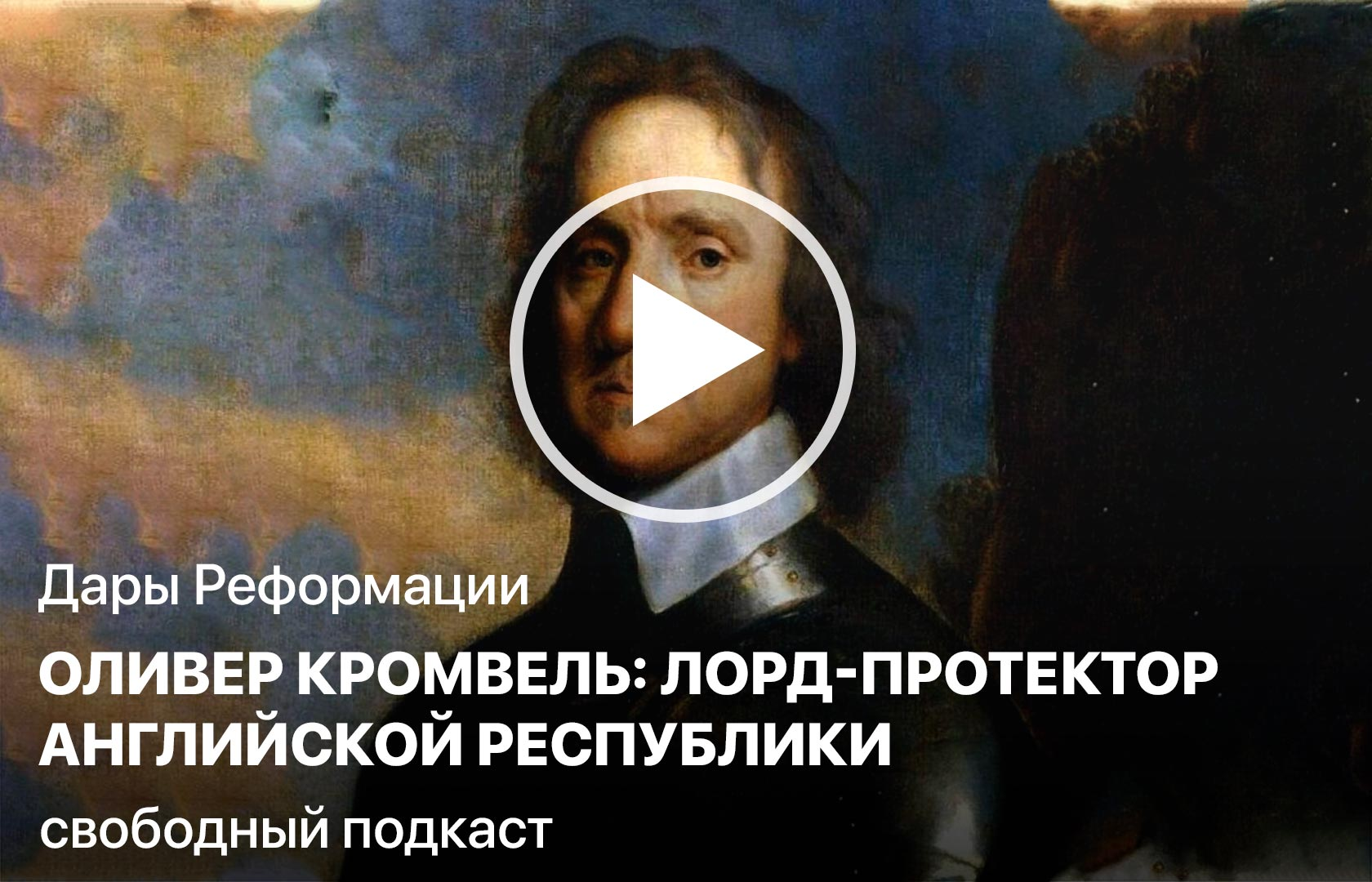 Дары Реформации. Оливер Кромвель: лорд-протектор Английской республики