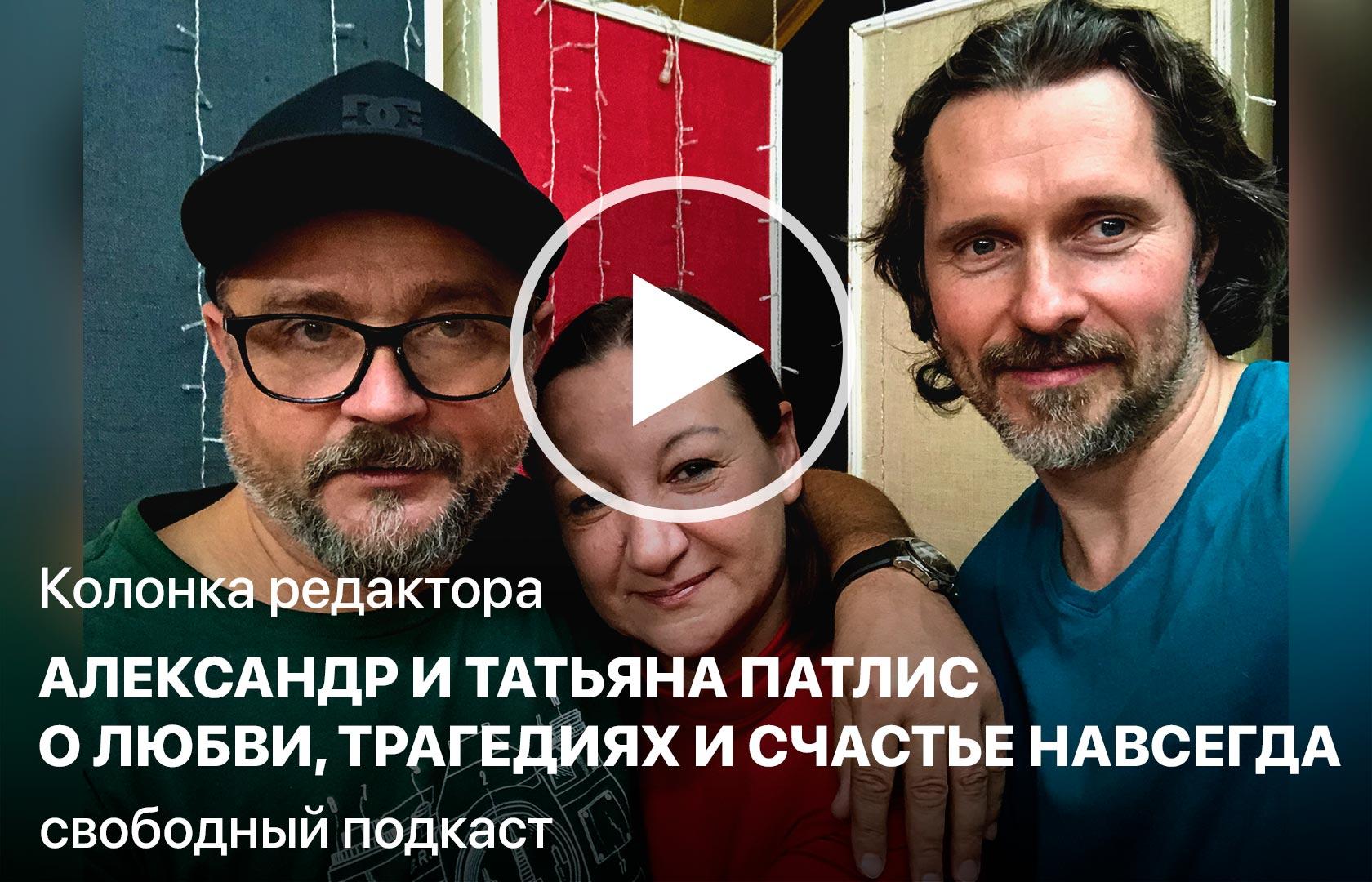 Колонка редактора.  Александр и Татьяна Патлис — о любви, трагедиях и счастье навсегда