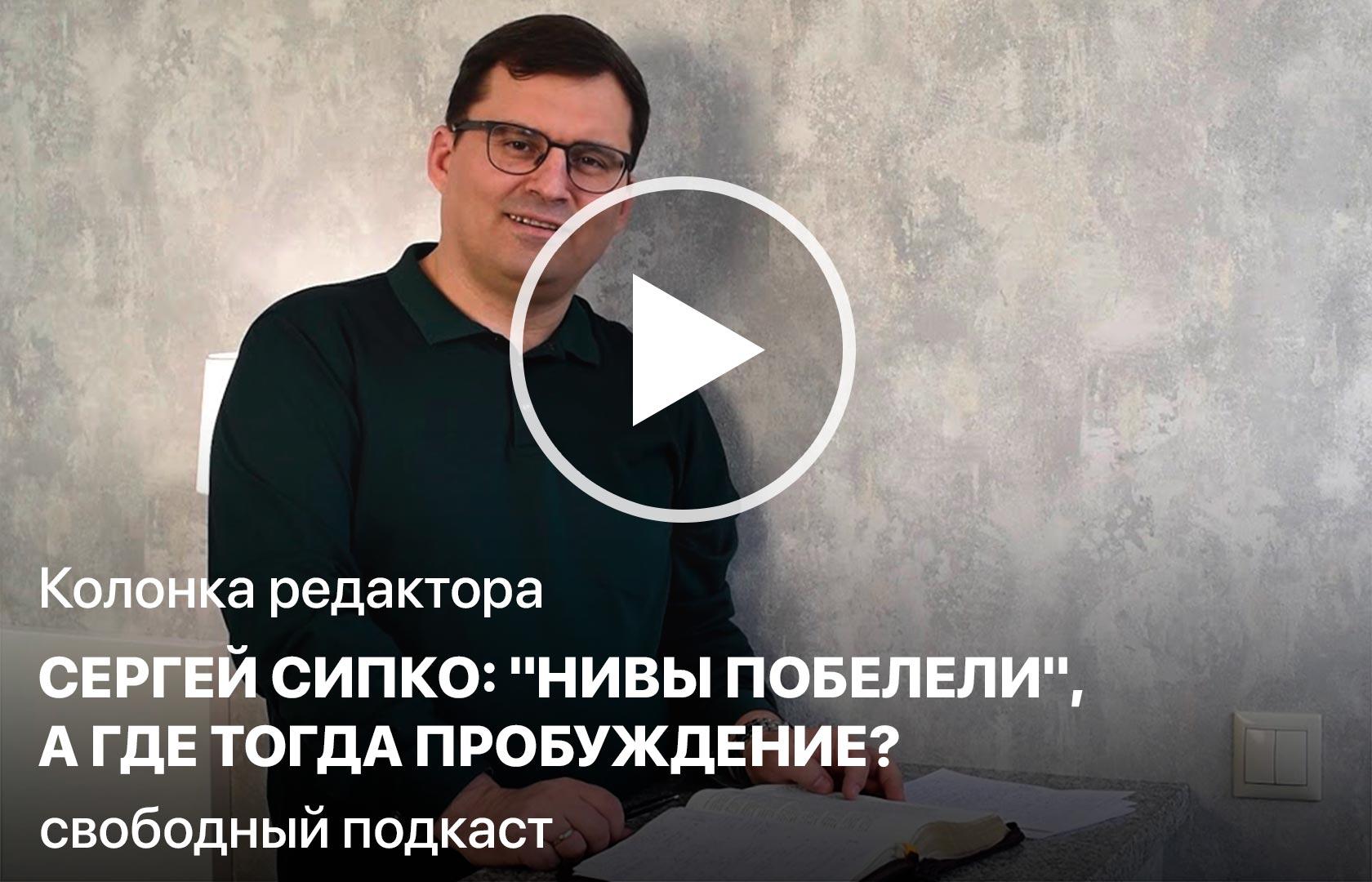 Колонка редактора. Сергей Сипко: «Нивы побелели», а где тогда пробуждение?