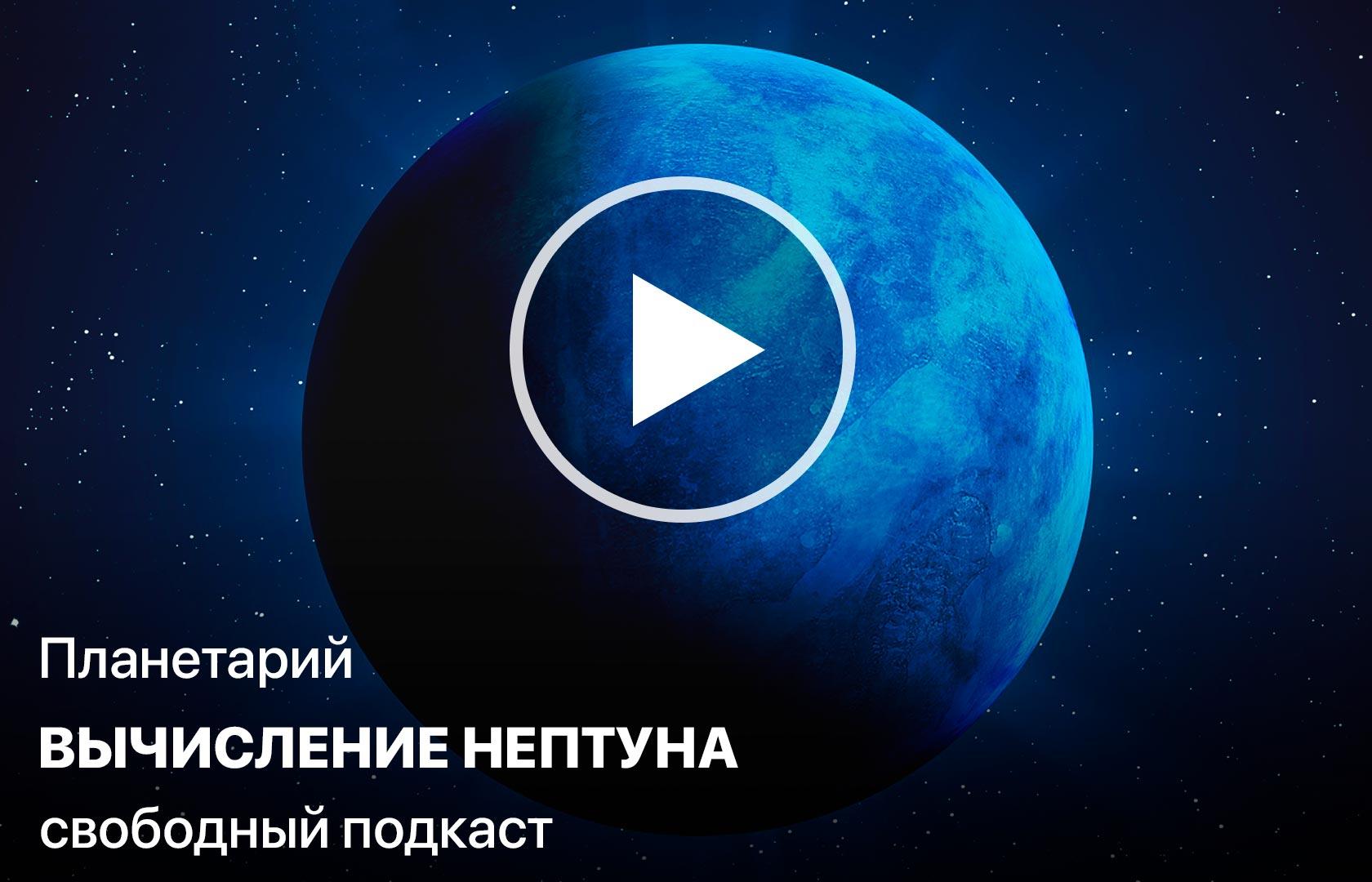 Планетарий. Вычисление Нептуна