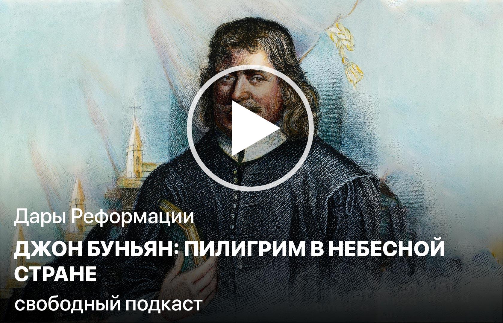 Дары Реформации. Джон Буньян: Пилигрим в Небесной Стране
