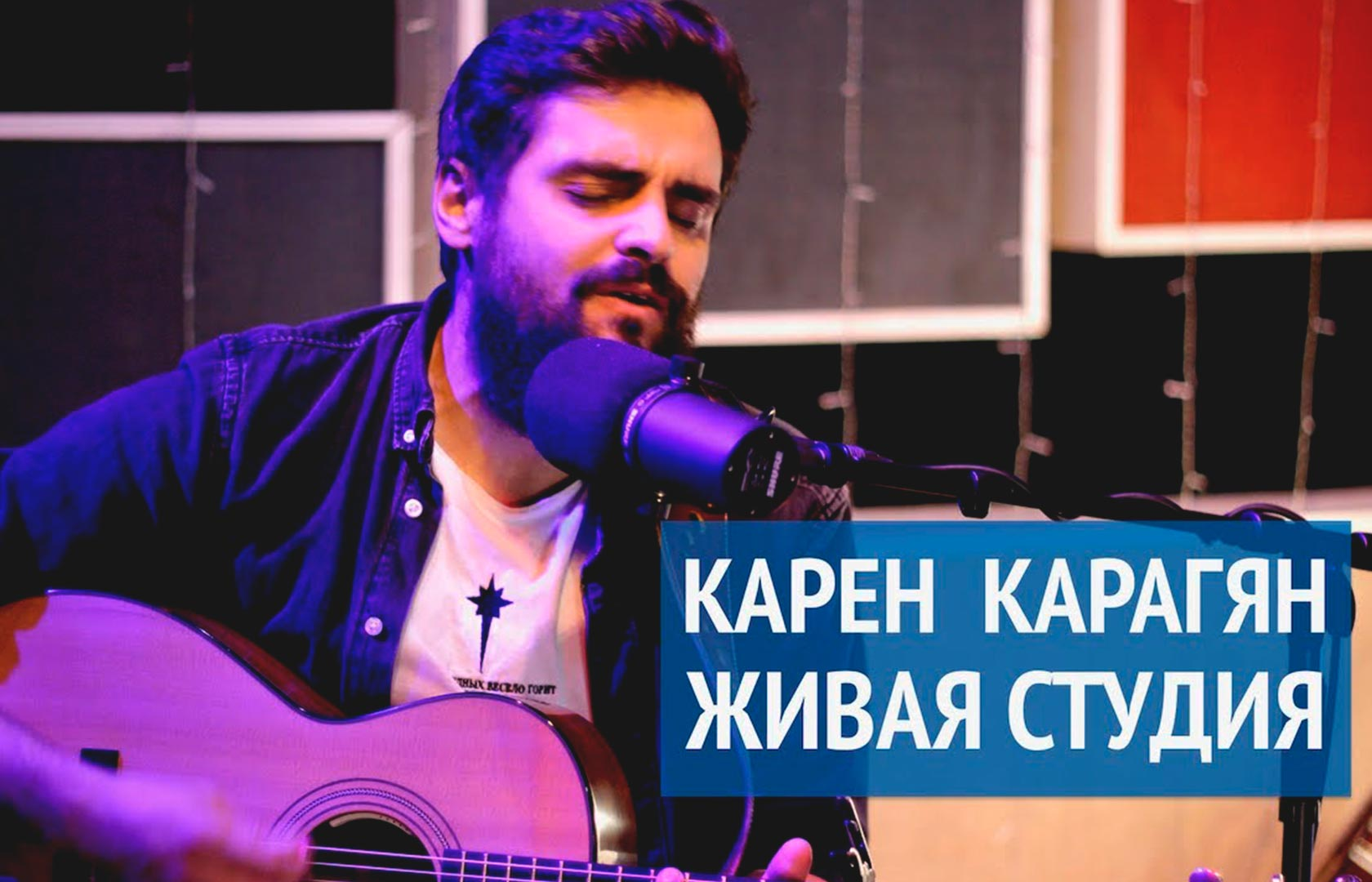 Карен Карагян | Слово Жизни Москва | Живая Студия