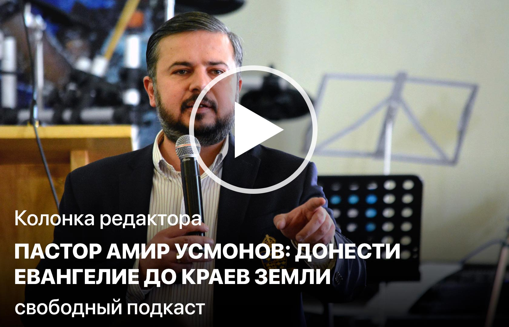 Колонка редактора. Пастор Амир Усмонов: донести Евангелие до краев земли
