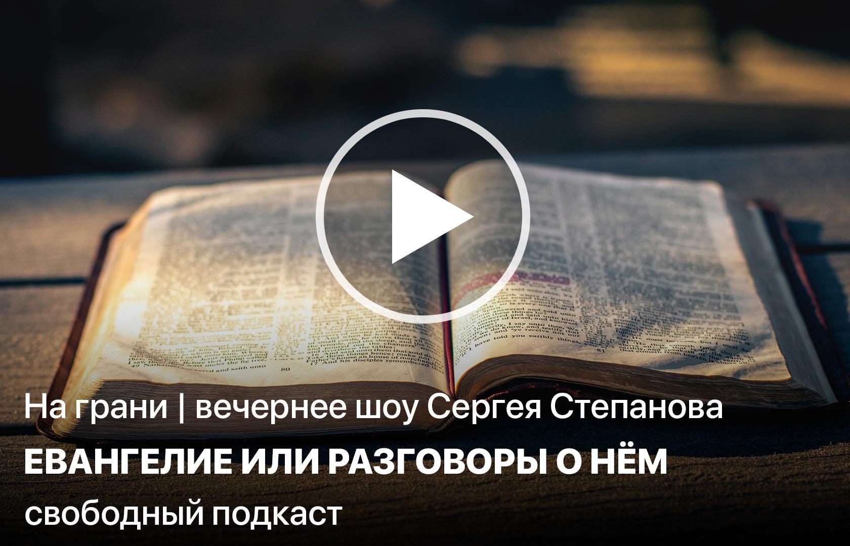 На Грани. Евангелие или разговоры о нём