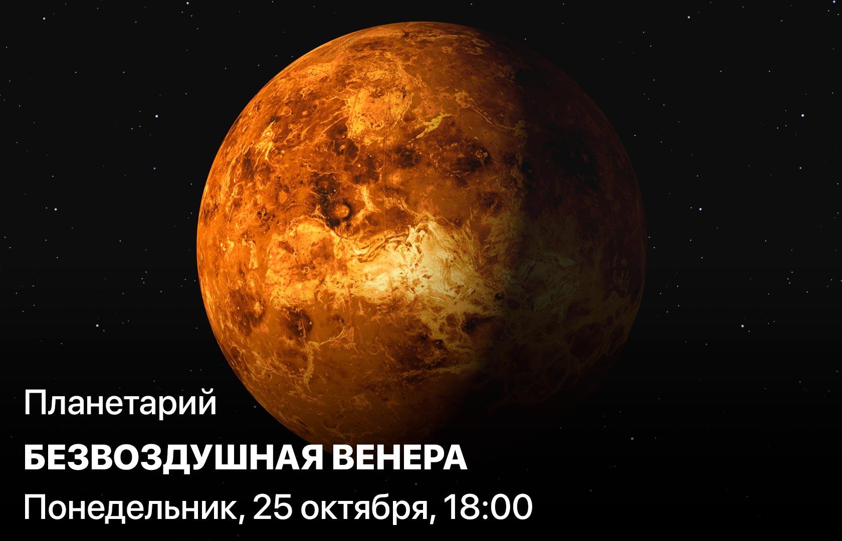 Планетарий. Безвоздушная Венера